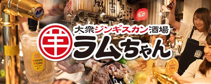 ラム ちゃん 柏 大衆ジンギスカン酒場 ラムちゃん 柏店(焼肉・ホルモン)のコース
