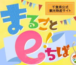 千葉県公式観光物産サイト まるごとe!ちば